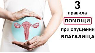 Что делать при слабых мышцах влагалища Это поможет при любой степени опущения матки влагалища