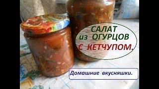 Салат из Огурцов с кетчупом. Просто вкусняшка. Заготовки на зиму.