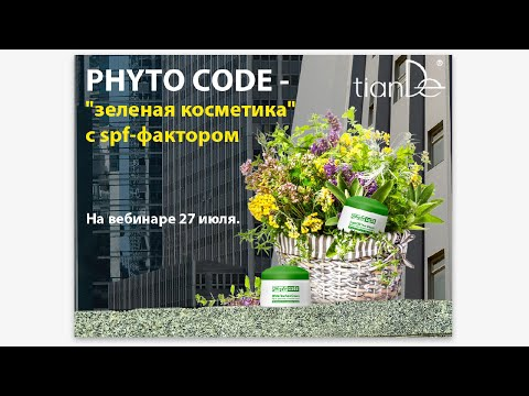 Вебинар «PHYTO Code «зеленая косметика» с уф- фильтрами»