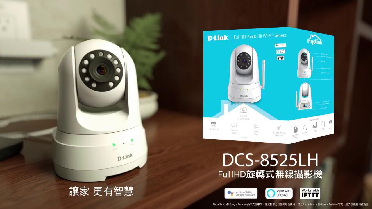 《D-Link 雲監控》DCS-8525LH Full HD旋轉式無線攝影機 - YouTube