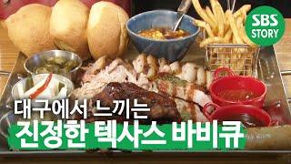 '육즙 좔좔' 촉촉한 맛의 진정한 텍사스 바비큐!ㅣ생활…