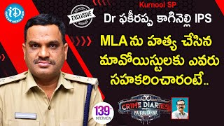 Kurnool SP Dr. Fakkeerappa Kaginelli IPS Exclusive Interview   Crime Diaries with Muralidhar #139