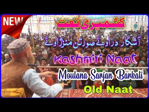 Sarjan barkati Kashmir Naat    Kun Te Kanzan Aayia yaar gaswoo Deewyia #SunniRazvi