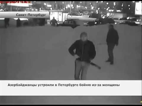 драка азербайджанцев в Санкт-Петербурге - Ivanovka.net