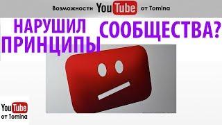 Удалили видео за нарушение принципов сообщества. Как восстановить удаленное видео за нарушение!