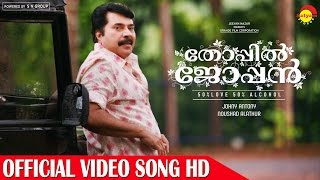 Thoppil Joppan Official Video Song Hd  Mammootty  Mamta  Andrea