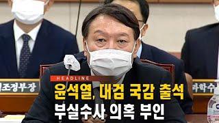 [퇴근길 주요뉴스(22일)] / 연합뉴스TV (YonhapnewsTV)