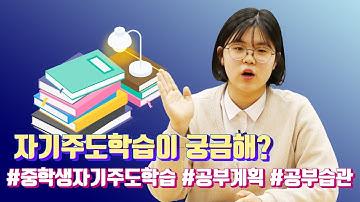중학생 공부법! 자기주도학습 어떻게 해야 할까?