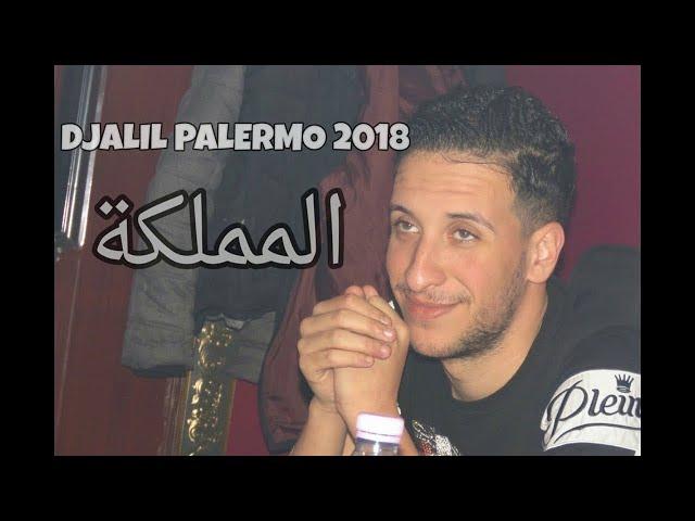 Djalil Palermo - El Mamlaka  (المملكة)