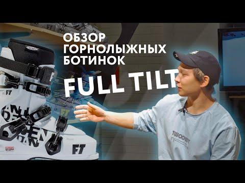 Обзор горнолыжных ботинок с Андреем Ануфриевым: Full Tilt 19/20