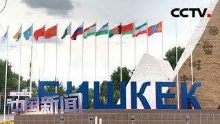 [中国新闻] 专家:上合组织比什凯克峰会助推区域合作新一轮发展 | CCTV中文国际