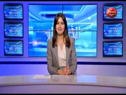 Recap info de 19h30 Du Lundi 03 Septembre 2018 - Nessma Tv