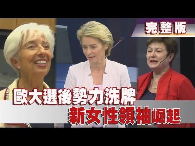 【完整版】2019.12.29《文茜世界財經週報》歐大選後勢力洗牌 新女性領袖崛起 | Sisy's Finance Weekly