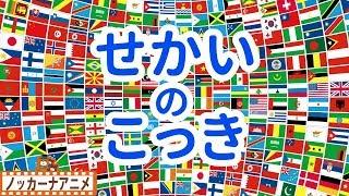 国旗クイズ★世界の国旗をおぼえよう★子供向けアニメ★遊び・知育・教育★Flag of the world
