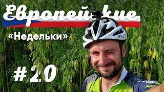 Велопутешествие по Европе #20 Чешская Канада