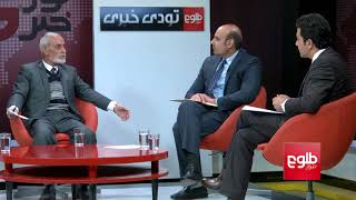 TAWDE KHABARE: Ghani Officially Opens Parliament After Winter Recess