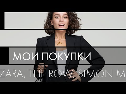 Мои Покупки:  Zara, The Row, Simon Miller