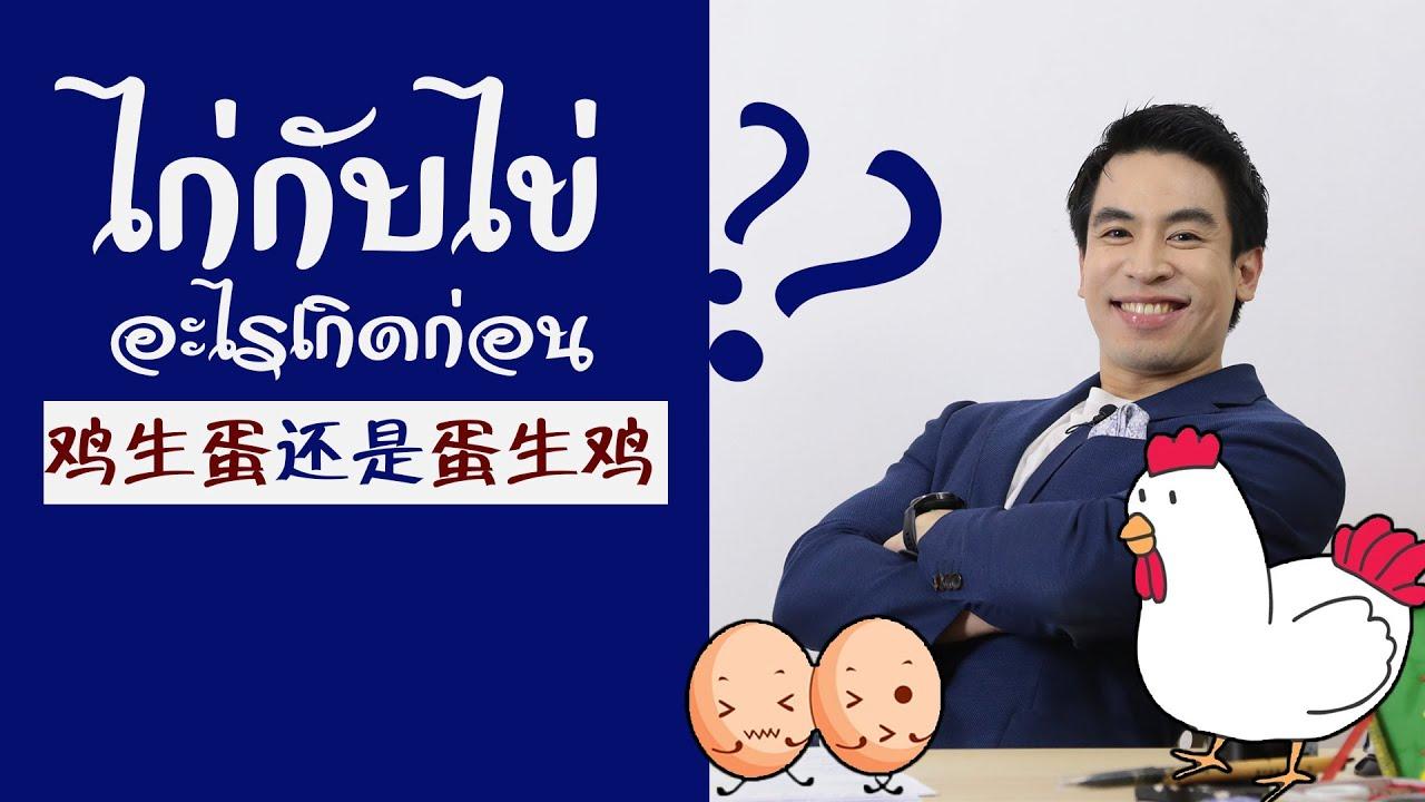 เรียนภาษาจีน - ครูพี่ป๊อป - จีนจำเป็น 2020 | EP.24 | ไก่กับไข่ อะไรเกิดก่อนกัน? - krupoponline