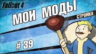 Fallout 4 - Моды. Лучшие моды для меня 39