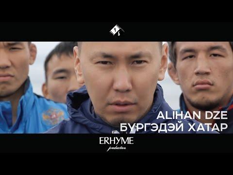 Alihan dze — хатан download mp3, listen free online.