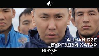 Alihan Dze - Бургэдэй хатар