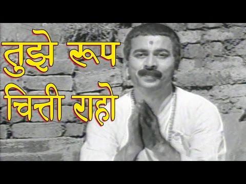 Tujhe Roop Chitti Raho - Sudhir Phadke, Sant Gora Kumbhar, Devotional Song