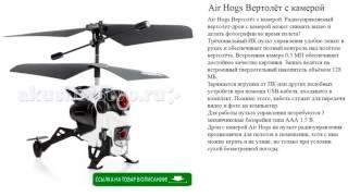 Air Hogs Вертолёт с камерой игрушки для детей обзор(http://tut-ok.ru/vertolety_i_samolety/94626.php Air Hogs Вертолёт с камерой. Радиоуправляемый вертолет-дрон с камерой может снимать..., 2016-07-09T10:29:12.000Z)