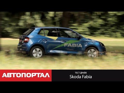Тест-драйв новой Skoda Fabia 1.2 TSI 110 сил (новая Фабия 2015)