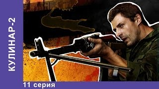 Кулинар 2. Сериал. 11 Серия. StarMedia. Экшн