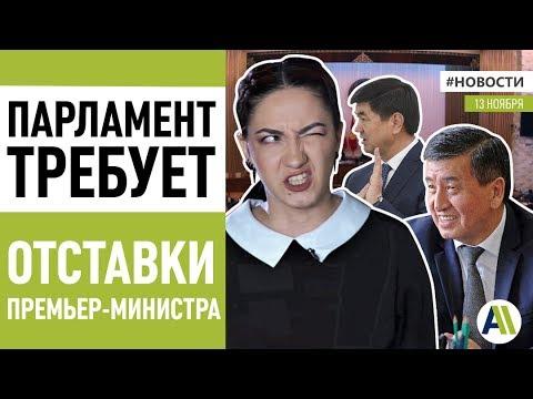 Новости 13 ноября: ПАРЛАМЕНТ ТРЕБУЕТ ОТСТАВКИ АБЫЛГАЗИЕВА \\ Апрель ТВ