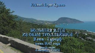 Южный берег Крыма из окна троллейбуса Ялта - Гурзуф. Видео - Александр Травин