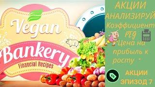 Vegan Bankery. Финансовые рецепты. Про акции (эпизод 7).Анализируй Коэффициент PEG.