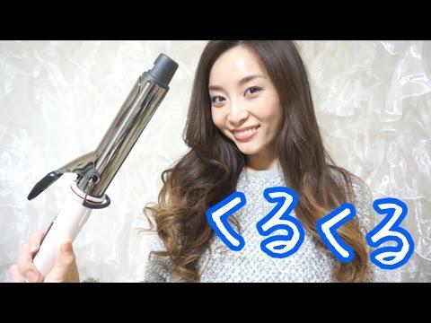 もっと早く買えばよかった...ヘアアイロン クレイツ32mmのコテ!! - 2014.11.8 SasakiAsahiVlog