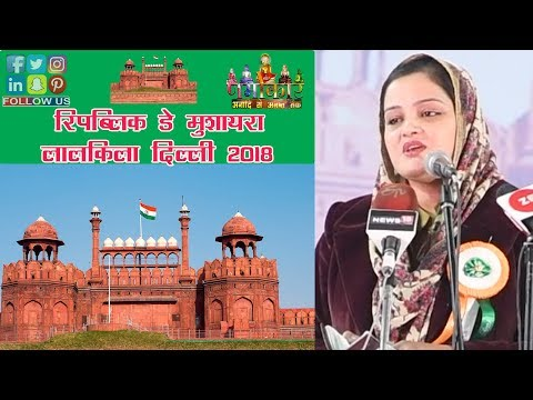 11 January 2018 || Saba Balrampuri || Lal Quila Mushaira || All India Republic Day || Urdu Academy
