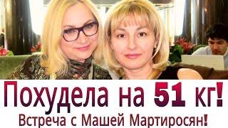 """""""Похудение мамы и дочки"""". Уникальный канал Маши Мартиросян."""