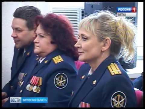 Сотрудники уголовно-исполнительной системы отметили профессиональный праздник(ГТРК Вятка)