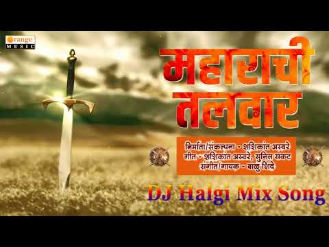 Maharachi Talvar DJ Halgi Mix Song | Bhima Koregaon Battle Song