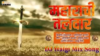 Gambar cover Maharachi Talvar DJ Halgi Mix Song | Bhima Koregaon Battle Song