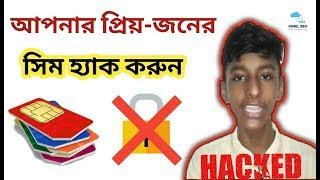 Amazing Trips Sim Card Hacked Free Properly Bangla (Himel360)