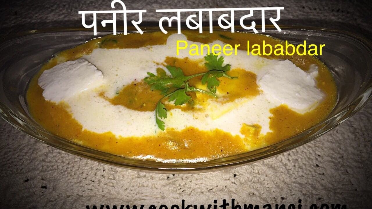 Paneer lababdar recipe in hindi paneer gravy indian curry lunch paneer lababdar recipe in hindi paneer gravy indian curry lunch dinner cook with mansi forumfinder Images
