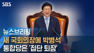 새 국회의장에 박병석……
