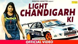 New Haryanvi Song 2018 : Light Chandigarh Ki || Mithu Saini & Sonika Singh || Surya Panchal