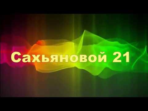 1-комн. Сахьяновой 21 АН Удача