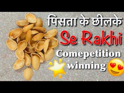 Unique idea to make Rakhi with pista shell || Rakhi making competition ideas || Rakhi making Ideas