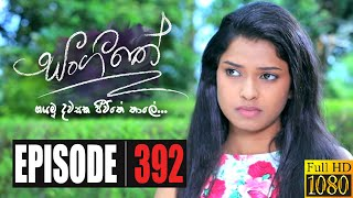 Sangeethe | Episode 392 21st October 2020 Thumbnail