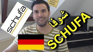 حذاري أن يدخل إسمك سجل معلومات شوفا SCHUFA في ألمانيا - كيف تحصل على معلومات مجانية