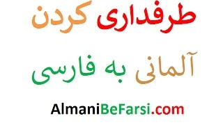 Sili Zadan, Sili khordan be almani سیلی. تو گوشی - german youtube videos
