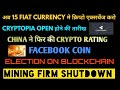 CRYPTO NEWS #261    CRYPTOPIA OPENING DATE, FACEBOOK COIN, WIREX, COINHIVE, CRYPTO RATING FROM CHINA