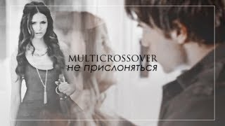 Multicrossover не прислоняться YPIV
