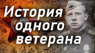 #Ветеран Великой Отечественной войны. История Некозова Сергея Семёновича